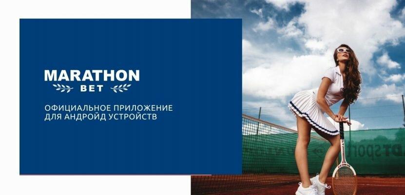 marathonbet-android