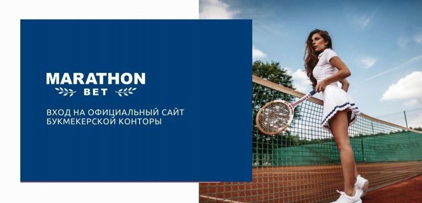 marathonbet-bk