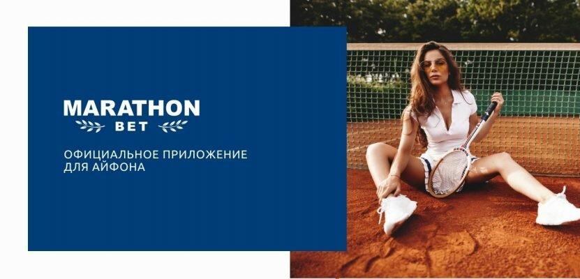 marathonbet-iphone