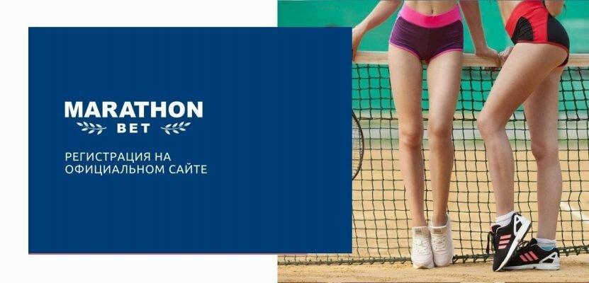 marathonbet-registraciya