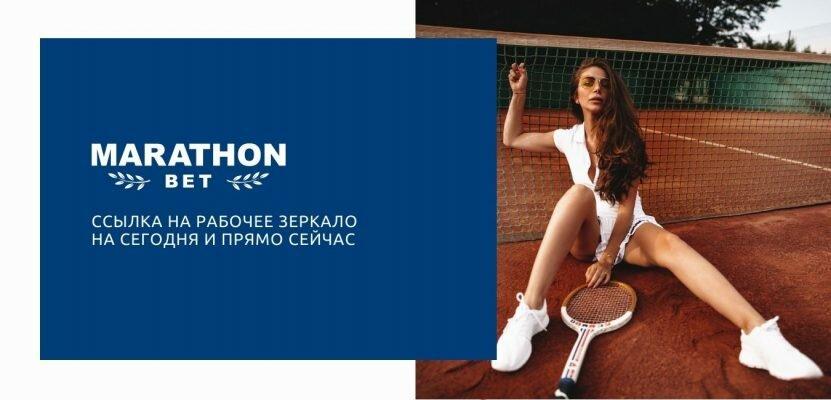 Зеркало Marathonbet на сегодня