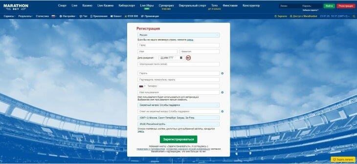 Форма регистрации marathonbet.com